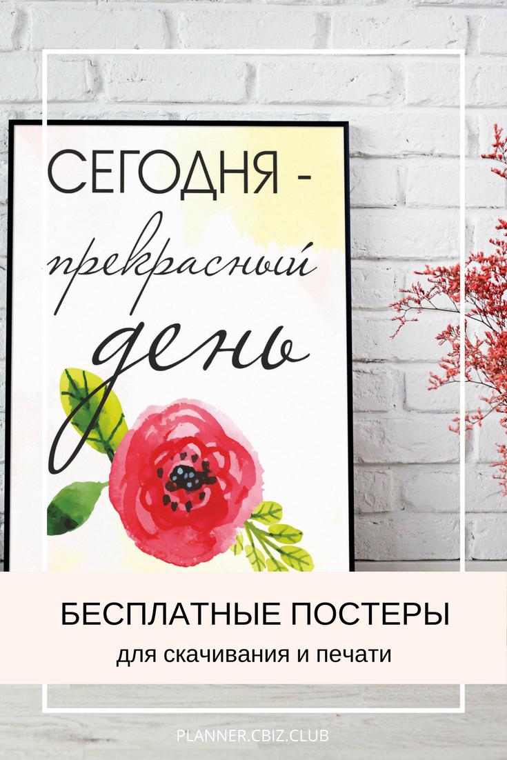 Бесплатные постеры для скачивания и печати planner.cbiz.club