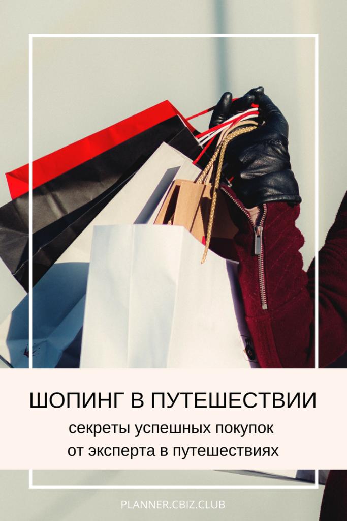 Секреты успешного шопинга в путешествии от эксперта | planner.cbiz.club
