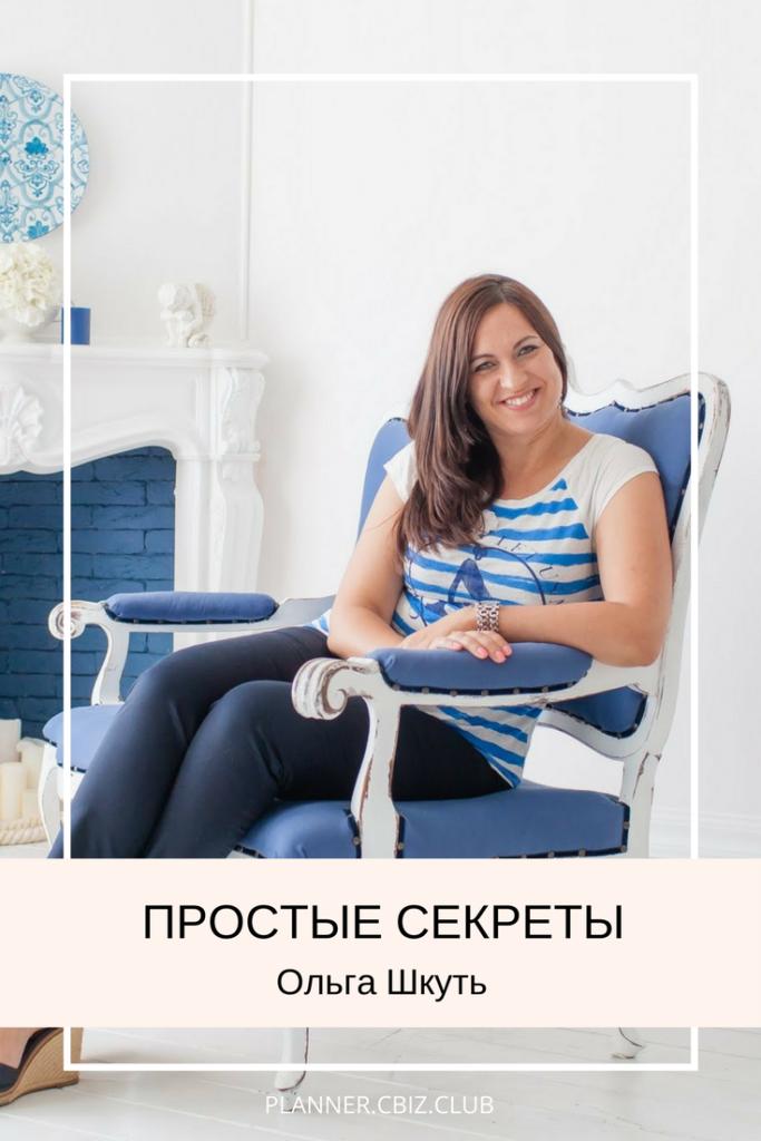 Простые секреты. Ольга Шкуть | planner.cbiz.club