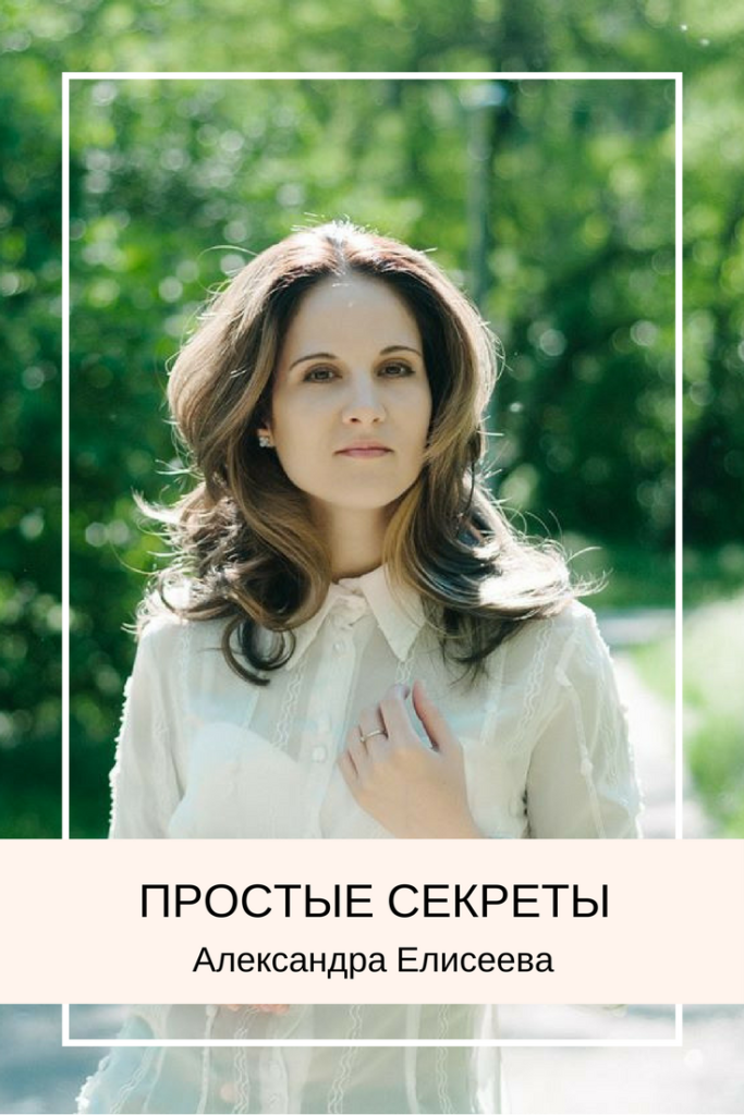 Простые секреты. Александра Елисеева | planner.cbiz.club