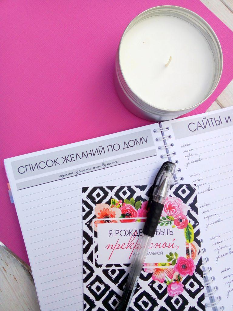 33 идеи для твоего ежедневника. Что еще добавить в ежедневник? | planner.cbiz.club