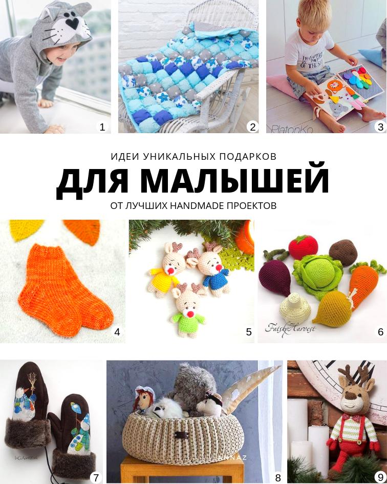 Идеи уникальных подарков от лучших handmade проектов Для малышей | planner.cbiz.club