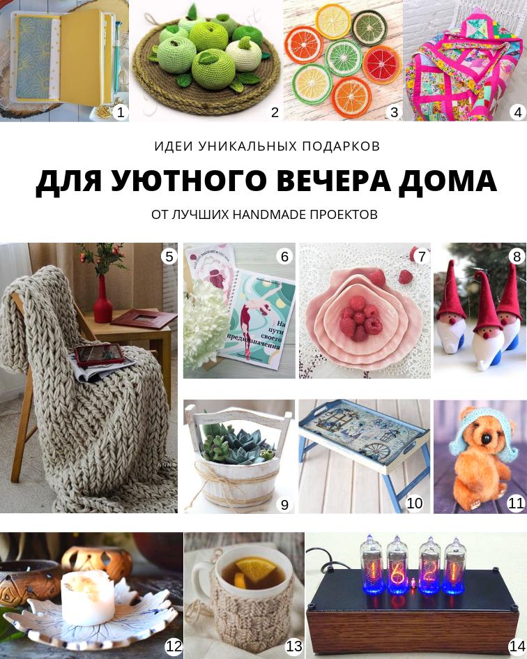Идеи уникальных подарков от лучших handmade проектов Для уютного вечера дома | planner.cbiz.club
