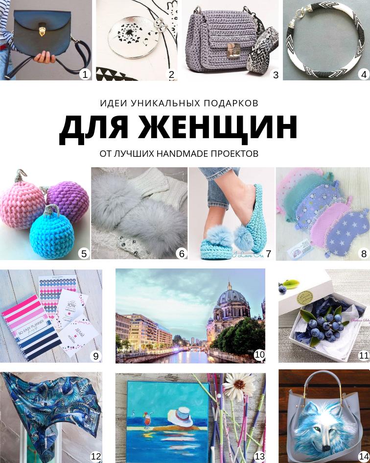Идеи уникальных подарков от лучших handmade проектов Для женщин | planner.cbiz.club